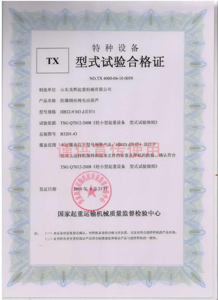 山东龙辉起重机械有限公司 HB32型 防暴钢丝绳电动葫芦