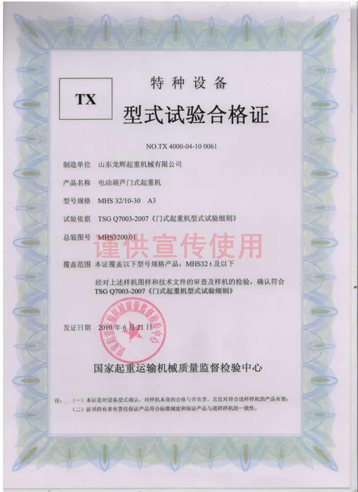 山东龙辉起重机械有限公司 MHS32t 电动葫芦门式起重机 型式试验合格证编号:NO.TX 4000-04-10 0061
