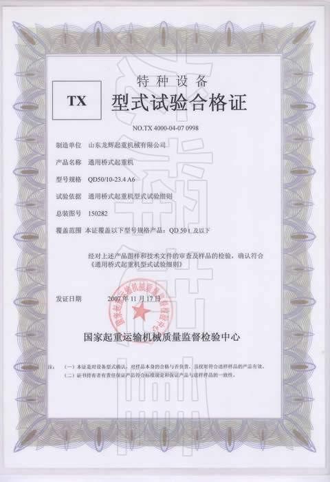 型式试验合格证编号:NO.TX 4000-04-07 1002