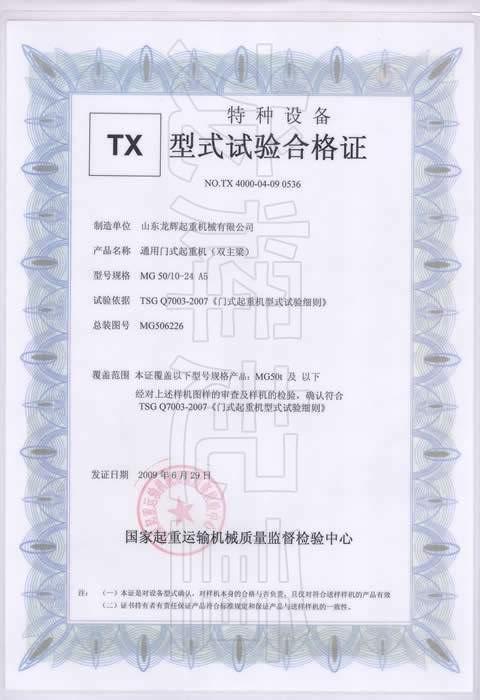 型式试验合格证编号:NO.TX 4000-04-07 0536