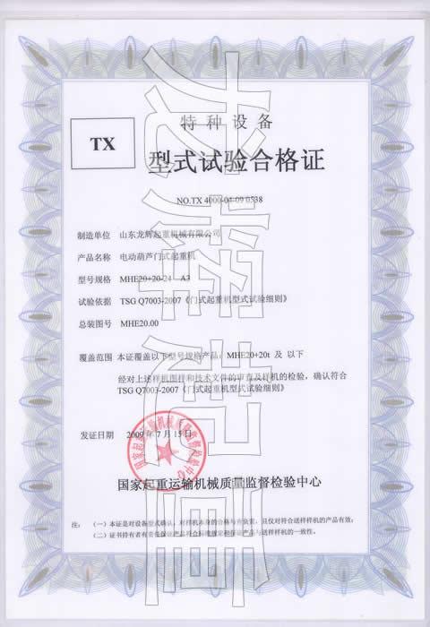 型式试验合格证编号:NO.TX 4000-04-07 0538